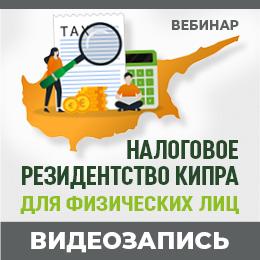 """Семинар """"Налоговое резидентство"""""""