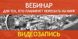"Семинар ""Переезд на Кипр"""