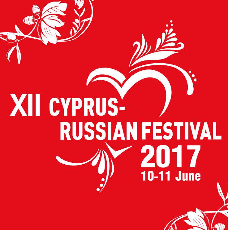 Кипрско-российский фестиваль 2017