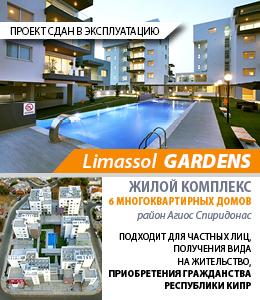 Limassol Gardens