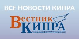 Вестник Кипра
