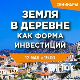 Land subsidy seminar